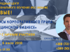New webinar on Сorporate law in the medical business